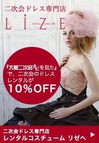 二次会ドレス専門店 大阪市南船場のレンタル衣装店 Lize