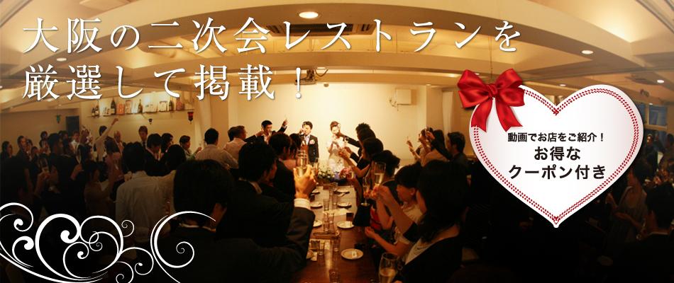 大阪の二次会レストランを厳選して掲載!